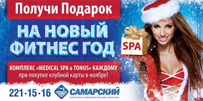 САМАРСКИЙ: Акция ноября 2013