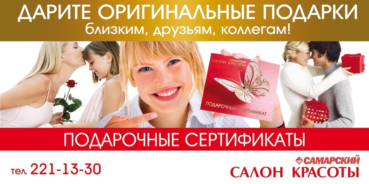 сертификаты в салон красоты фото