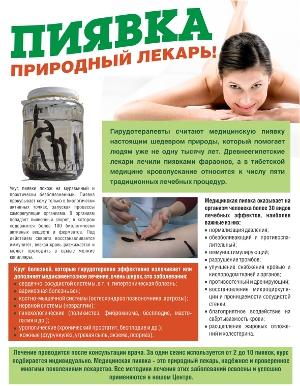 гирудотерапия дома: