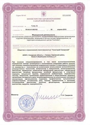 Лицензия медицинской деятельности