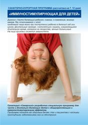 Иммуностимулирующая детская оздоровительная программа