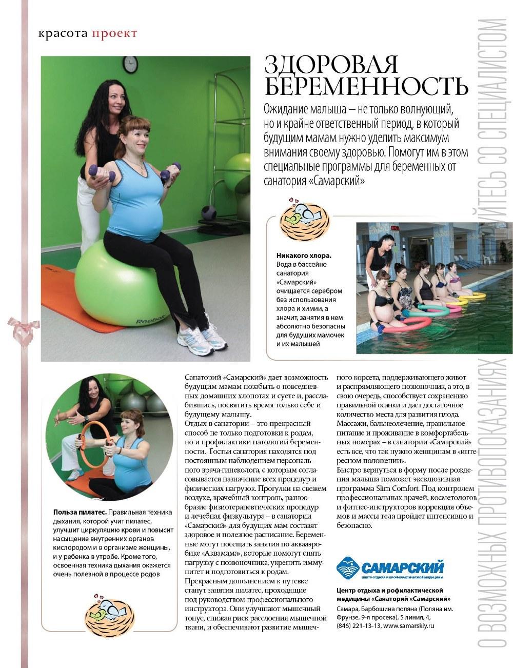 Самарская обл санаторий для беременных