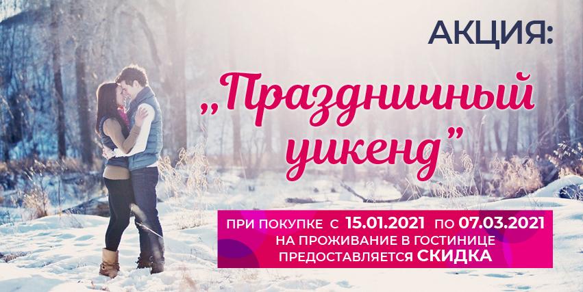 АКЦИЯ «Праздничный уикенд»