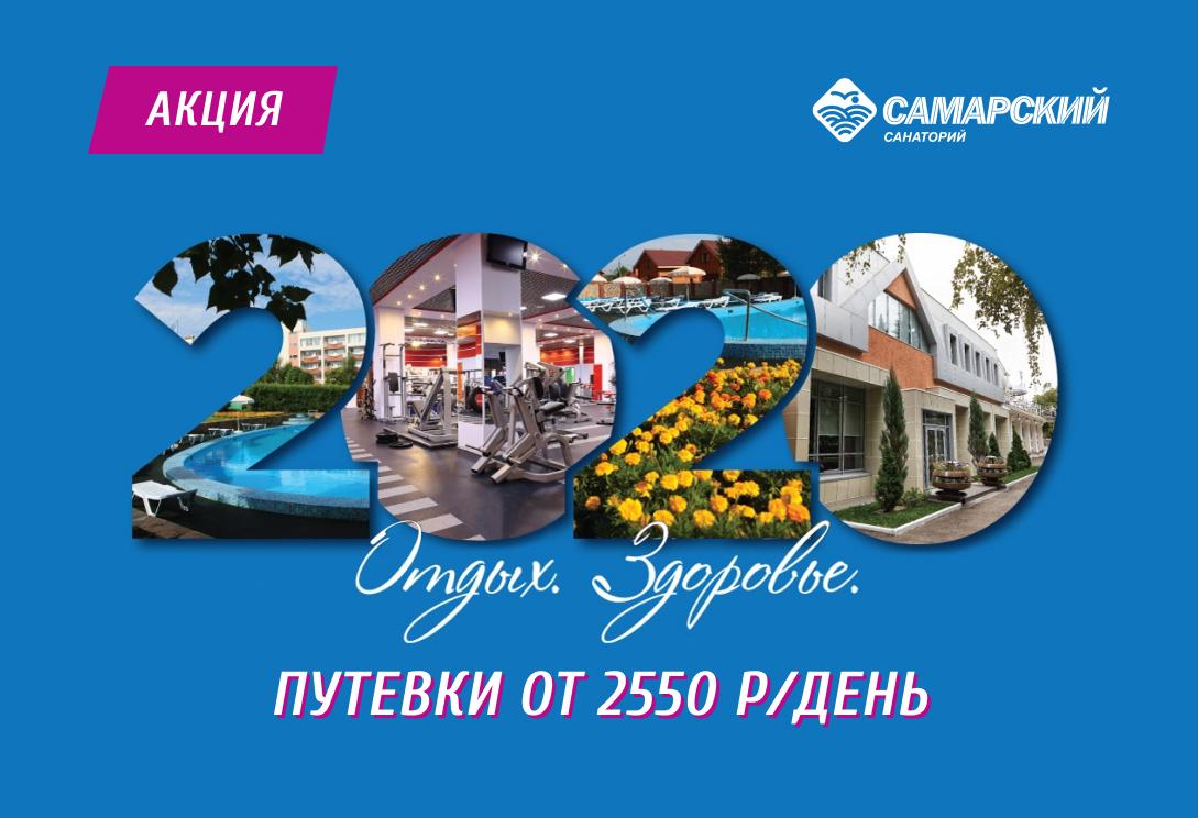 АКЦИЯ «2020»