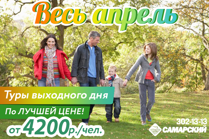 АКЦИЯ «Весенний уикенд 2019 (апрель)»