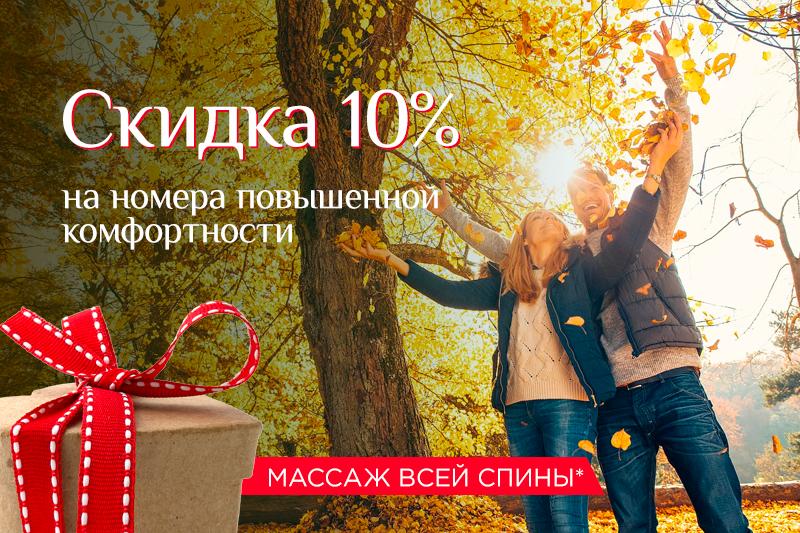 АКЦИЯ «Осень-2020»