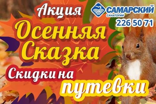 АКЦИЯ «Осенняя сказка»