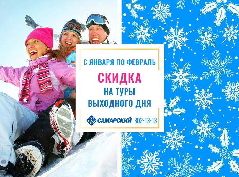 АКЦИЯ «Зимний уикенд»