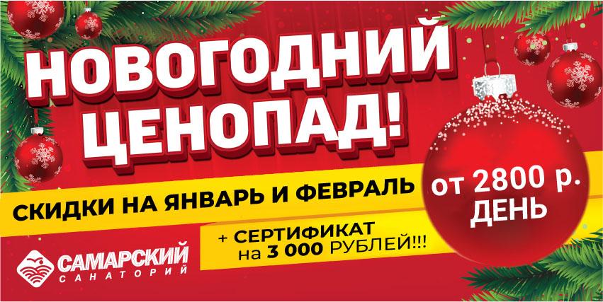 АКЦИЯ «Новогодний ценопад»