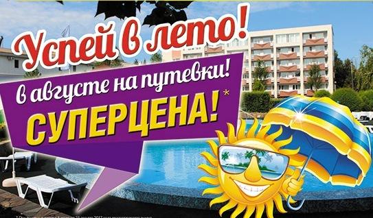 АКЦИЯ «Успей в лето»