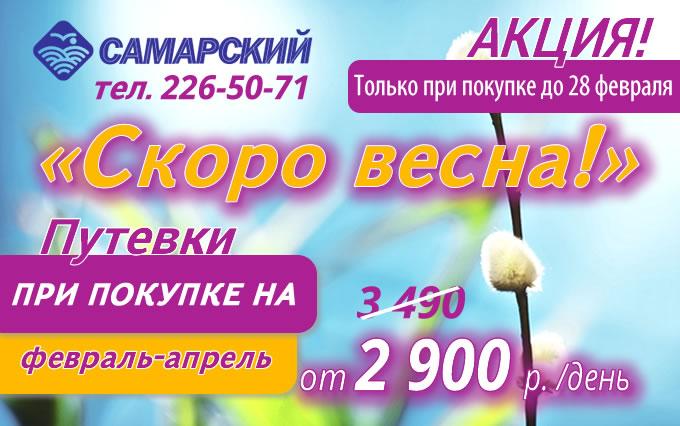 АКЦИЯ «Скоро весна»