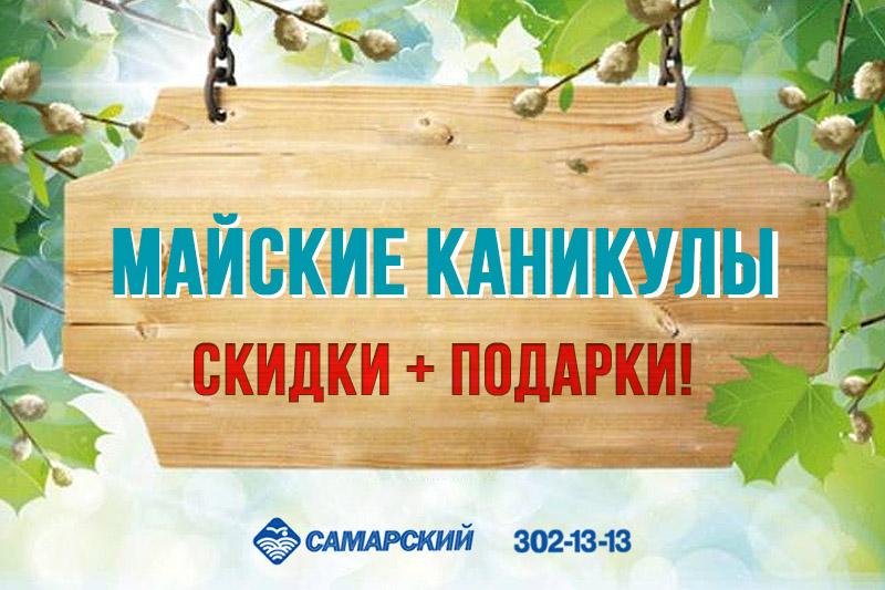 АКЦИЯ «Все на маевку!»