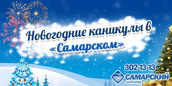 НОВОГОДНИЕ КАНИКУЛЫ в санатории «Самарский»