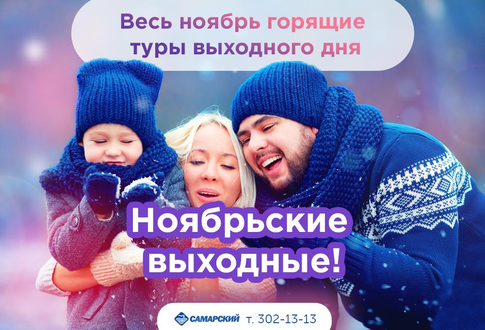 АКЦИЯ «Ноябрьские выходные»