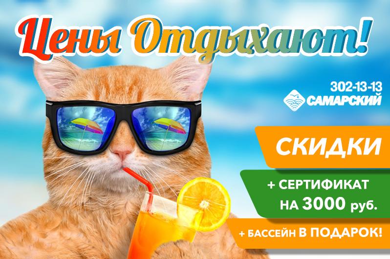 АКЦИЯ «Цены отдыхают!»