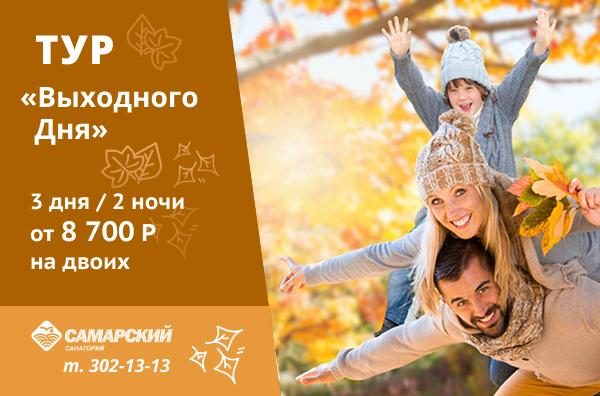 АКЦИЯ «Осенний фейерверк»