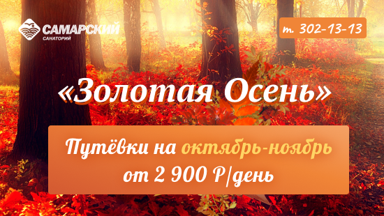 АКЦИЯ «Золотая осень»