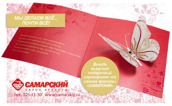 нападающими купить подарочный сертификат в салон красоты барнаул сразу голову приходит