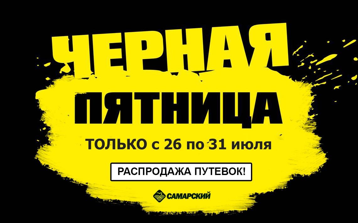 АКЦИЯ «СПА уикенд»